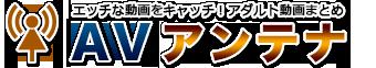 アダルト動画まとめ|AVアンテナ ロゴ